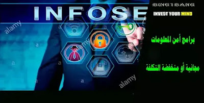 برامج أمن المعلومات مجانية أو منخفضة التكلفة
