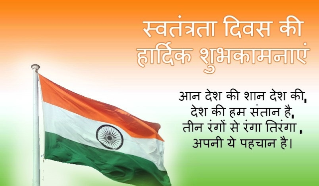 happy Independence Day 2018 Messages