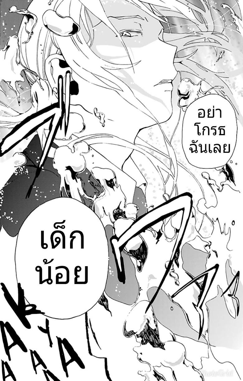 Mahou Tsukai no Deshi ga Warau Toki - หน้า 50