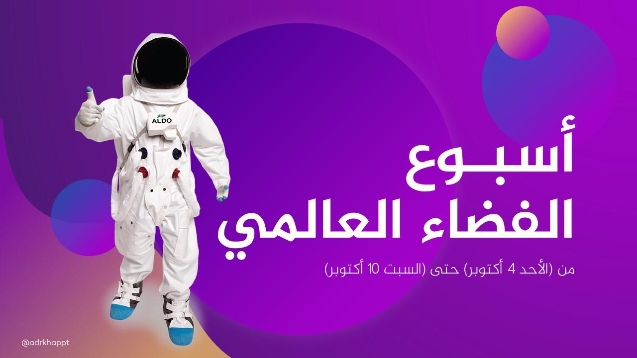بوربوينت جاهز عن أسبوع الفضاء العالمي