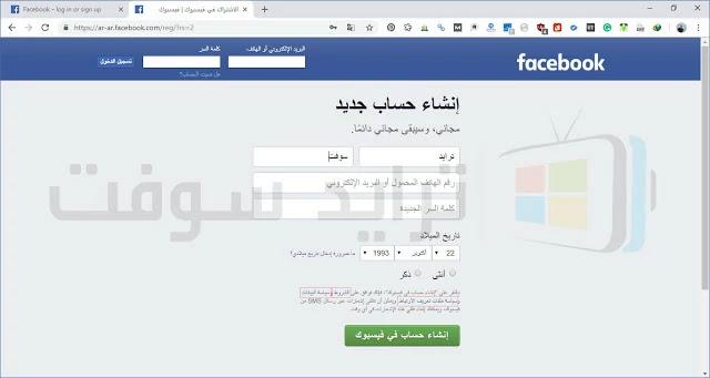 Download Facebook Pc Full Free
