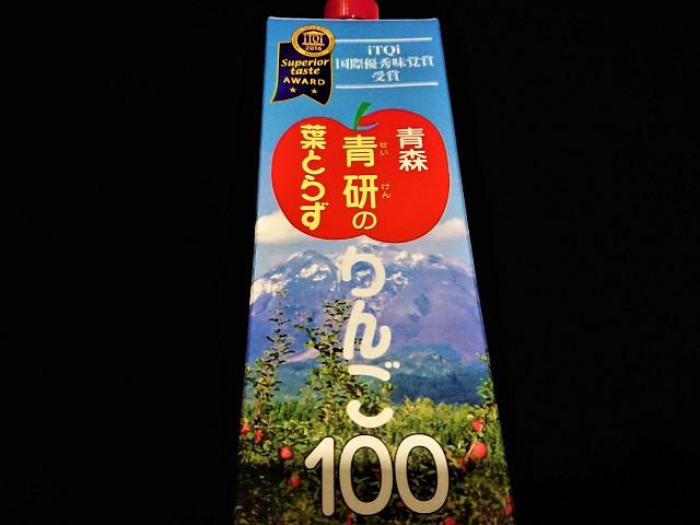 葉とらずりんご100
