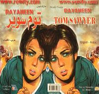 قصة توم سوير (عربي – انجليزي) مجانا بصيغة PDF