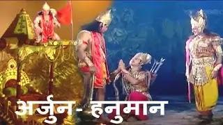 arjun hanumanji
