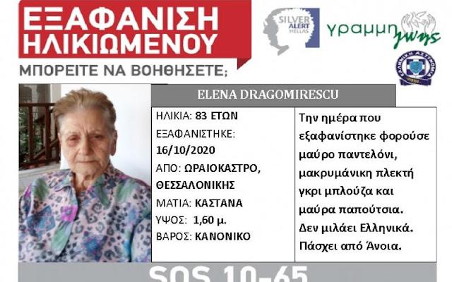thessaloniki-silver-alert-exafanistike-83hroni-sto-oraiokastro-foto