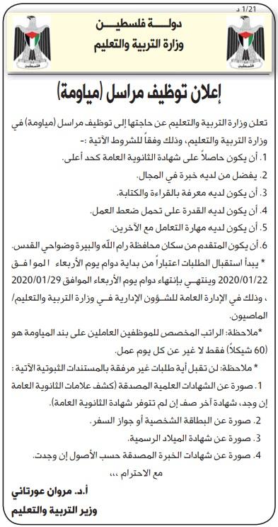 مراسل (مياومة) - وزارة التربية والتعليم - رام الله والبيرة وضواحي القدس