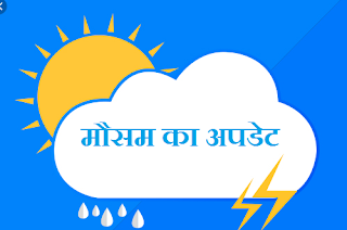 मौसम का अपडेट: उत्तर भारत में सर्दी का प्रकोप जारी है
