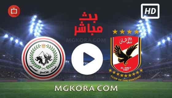 مشاهدة مباراة الأهلي وطلائع الجيش بث مباشر الثلاثاء21-09-2021 في كأس السوبر المصري