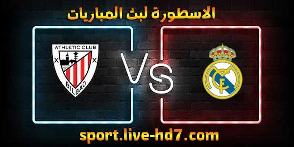 مشاهدة مباراة ريال مدريد وأتلتيك بلباو بث مباشر الاسطورة لبث المباريات بتاريخ 15-12-2020 في الدوري الاسباني
