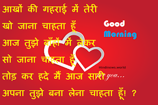 good morning quotes for lover in hindi