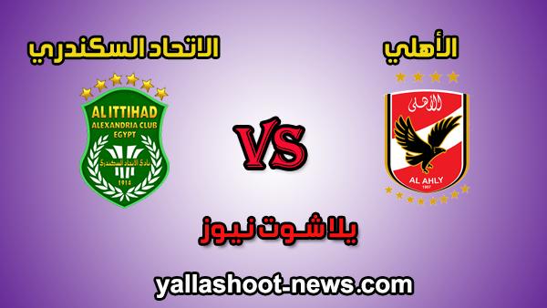مشاهدة مباراة الأهلي والاتحاد السكندري مباشر يلا شوت الجديد اليوم 23-12-2019 في الدوري المصري