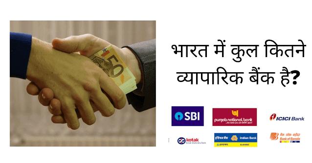 भारत में कुल कितने व्यापारिक बैंक है?