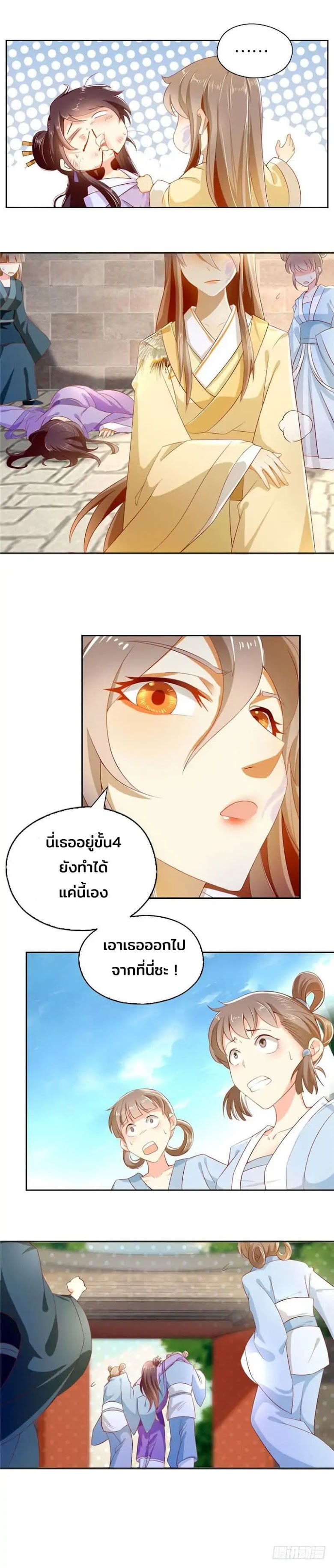 The Evil King s Wicked Consort - หน้า 20