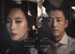 Misty, Korean Drama, Drama Korea, Korean Drama Misty, Drama Korea Misty, Sinopsis Misty, Watak Pelakon, Sinopsis Penuh Korean Drama Misty, JTBC, 2018, Poster, Misty Cast, Pelakon Drama Korea Misty, Kim Nam Joo, Ji Jin Hee, Jeon Hye Jin, Go Joon, Jin Ki Joo, Ahn Nae Sang, Lee Kyoung Young, Im Tae Kyung, Suspen, Ending Misty,