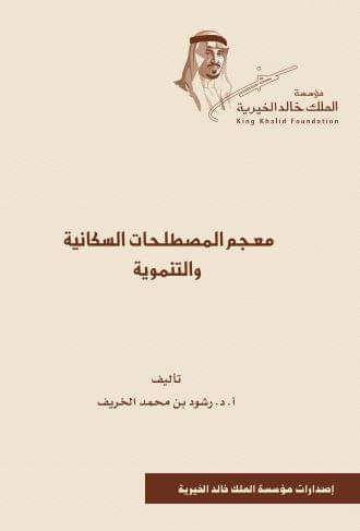 معجم المصطلحات السكانية والتنموية - رشود بن محمد الخريف
