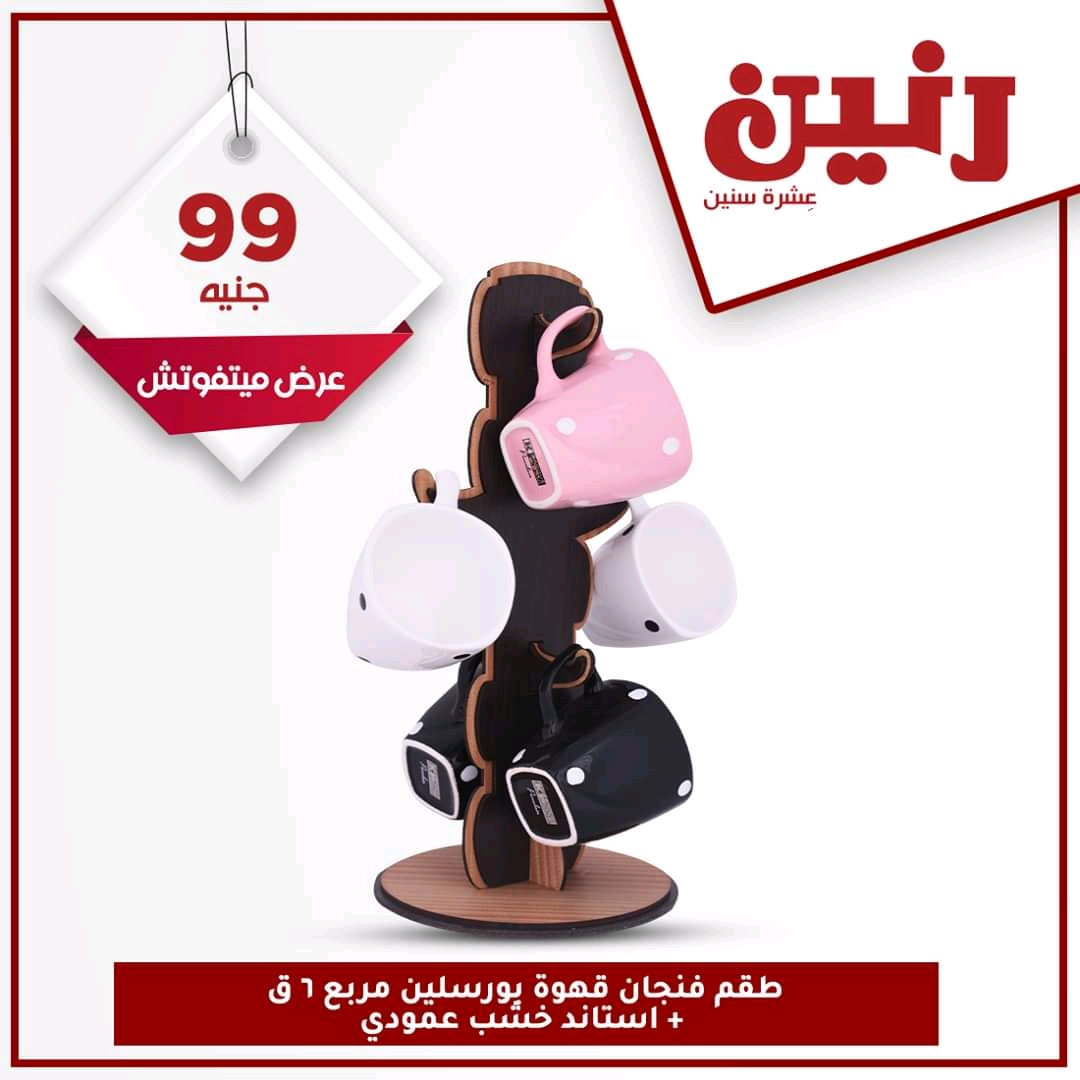 عروض رنين اليوم مهرجان 99 جنية الثلاثاء 15 ديسمبر 2020