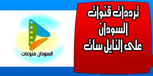 ترددات قنوات السودان على النايل سات Channels frequencies Sudan tv
