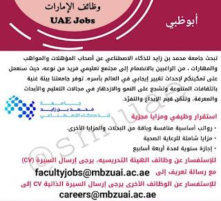 جامعة محمد بن زايد للذكاء الاصطناعي - Mohamed bin Zayed University of Artificial Intelligence - أبوظبي     تبحث جامعة محمد بن زايد للذكاء الاصطناعي عن أصحاب المؤهلات والمواهب والمهارات ، من الراغبين بالانضمام إلى مجتمع تعليمي فريد من نوعه، حيث سنعمل على تمكينكم لإحداث تغيير إيجابي في العالم بأسره. توفر جامعتنا بيئة غنية بالثقافات المتنوعة وتشجع على النمو والازدهار في مجالات التعليم والأبحاث والمعرفة، وتثقن قيم الإبداع والتفرد.  استقرار وظيفي ومزايا مجزية في جامعة محمد بن زايد للذكاء الاصطناعي   رواتب أساسية منافسة وباقة من البدلات والمزايا الأخرى. S مزايا شاملة للرعاية الصحية. إجازة سنوية لمدة أربعة أسابيع.   طريقة التقديم والتسجيل في جامعة محمد بن زايد للذكاء الاصطناعي    للاستفسار عن وظائف الهيئة التدريسيه، يرجى إرسال السيرة (CV) مع رسالة تعريف الى البريد الالكتروني facultyjobs@mbzuai.ac.ae  .. للإستفسار عن الوظائف الأخرى يرجى إرسال السيرة الذاتية cv إلى البريد الالكتروني careers@mbzuai.ac.ae .  نكون قد وصلنا إلى نهاية المقال المقدم والذي تحدثنا فيه عن وظائف جامعة محمد بن زايد للذكاء الاصطناعي  ، وتحدثنا أيضًا عن جامعة محمد بن زايد للذكاء الاصطناعي ، وتحدثنا ايضا عن jobs  Mohamed bin Zayed University of Artificial Intelligence  ، والذي قدمنا لكم من خلالة طريقة التقديم في جامعة محمد بن زايد للذكاء الاصطناعي للتوظيف  ، كما قمنا بتزويدكم بتفاصيل الوظائف  ، كل هذا قدمنا لكم عبر هذا المقال ، في مدونة وظائف في الامارات ، وظائف في أبوظبي .