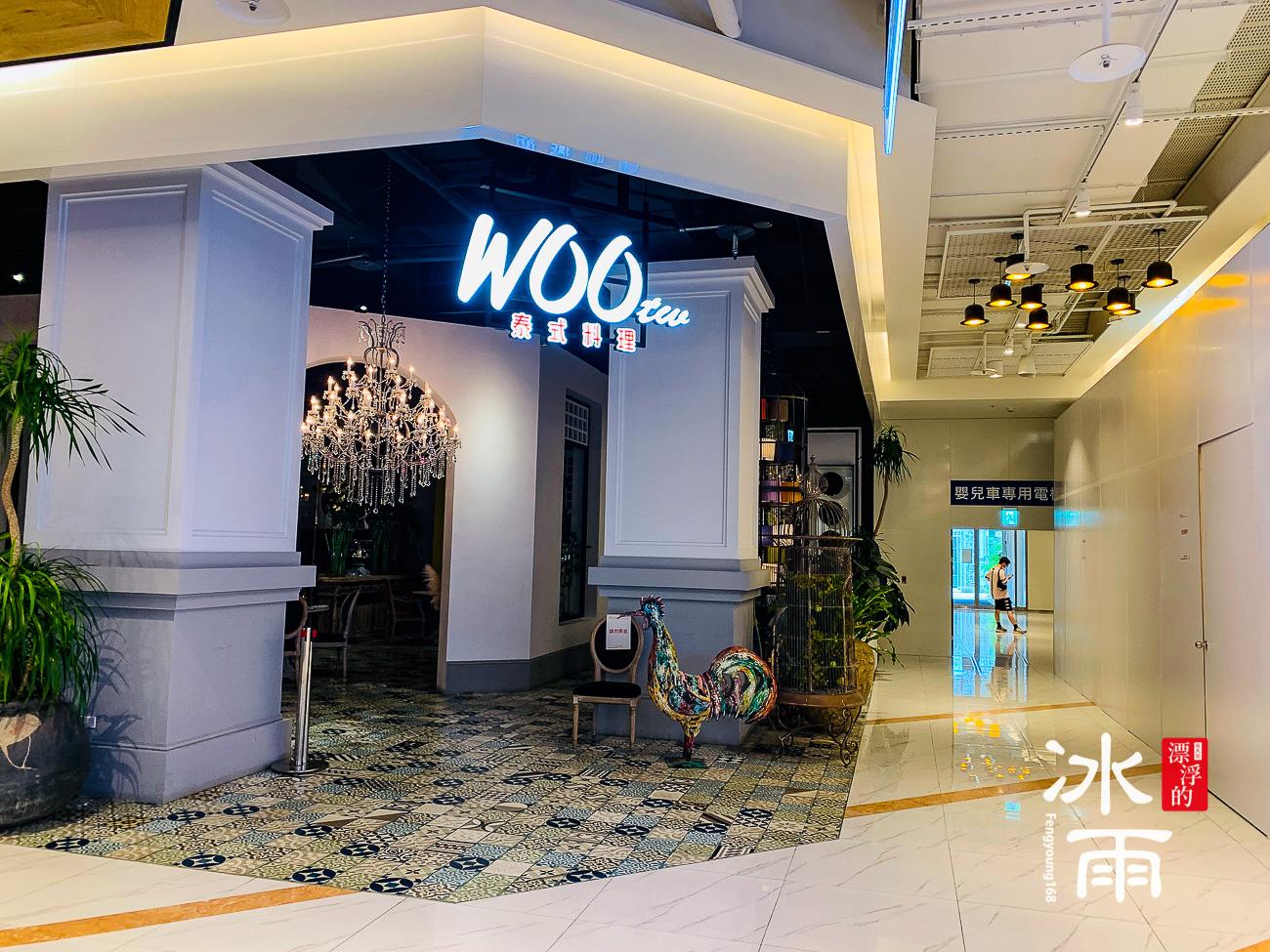 WOO TAIWAN大直ATT4店菜單和店內風格裝潢