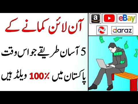 How to Earn Money Online 5 Best Ways That Work in Pakistan