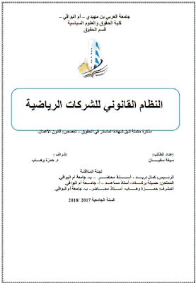 مذكرة ماستر: النظام القانوني للشركات الرياضية PDF
