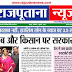 राजपूताना न्यूज ई-पेपर 6 जुलाई 2019 डेली डिजिटल एडिशन