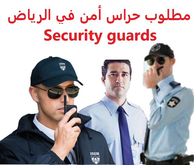 وظائف السعودية مطلوب حراس أمن في الرياض Security guards