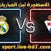 مشاهدة مباراة ريال مدريد وايبار بث مباشر الاسطورة لبث المباريات اليوم 20-12-2020 الدوري الاسباني