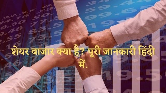 What is Share Market in Hindi -  शेयर बाजार क्या है? पूरी जानकारी हिंदी में.