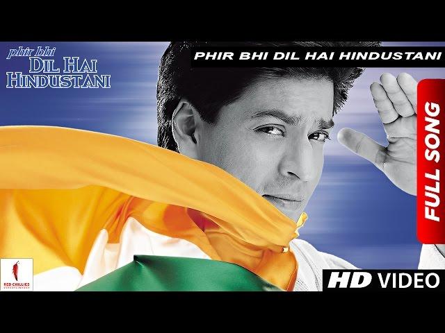 फिर भी दिल है हिन्दुस्तानी Phir Bhi Dil Hai Hindustani - Bhajan Lyrics