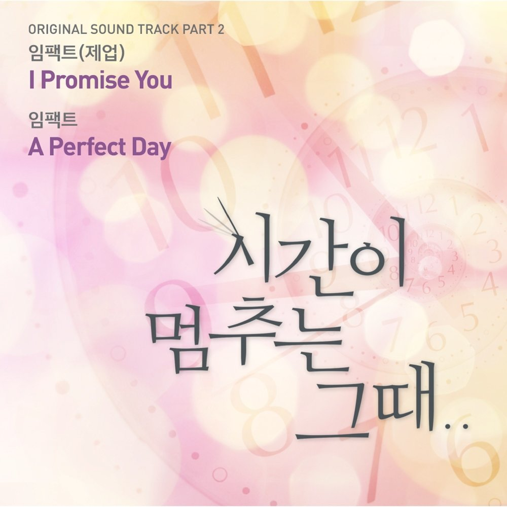JE UP & IMFACT – At the moment : When Time Stopped OST Part.2