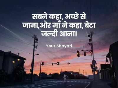 Maa Shayari