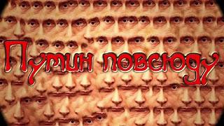 Путин хочет стать хозяином Европы: со здоровых ног на больную голову
