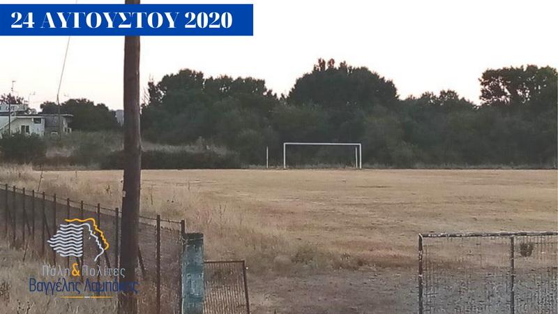 Υπό εγκατάλειψη το δημοτικό γήπεδο του Αρδανίου Φερών