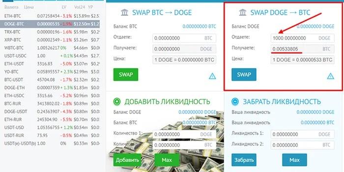 DeFi YoBit инструкция по SWAP 5
