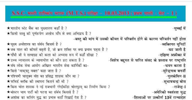 SSC MTS General Knowledge Questions & Answers (GK) 10-03-2013 All Shifts PDF Download