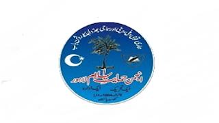 Anjuman Himayat e Islam Lahore Jobs 2021 in Pakistan - How to Apply For Anjuman Himayat e Islam Jobs 2021