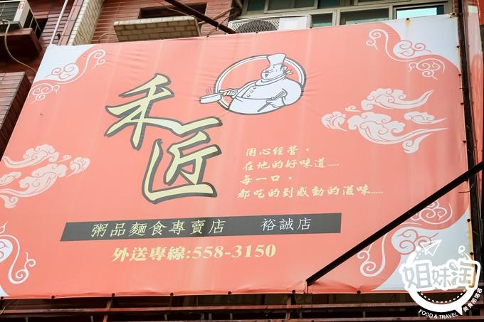 禾匠粥品麵食專賣店