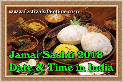 2018 Jamai Sashti Date & Time in India - জামাই ষষ্ঠী ২০১৮ তারিখ এবং সময়