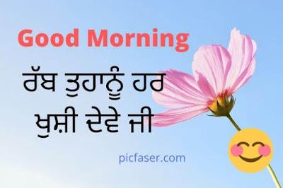 Good Morning Image In Punjabi For Whatsapp