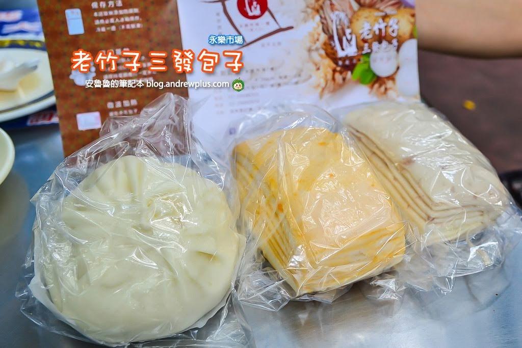 迪化街包子,永樂市場包子饅頭,老竹子三發包子,大稻埕傳統小吃,迪化街必吃