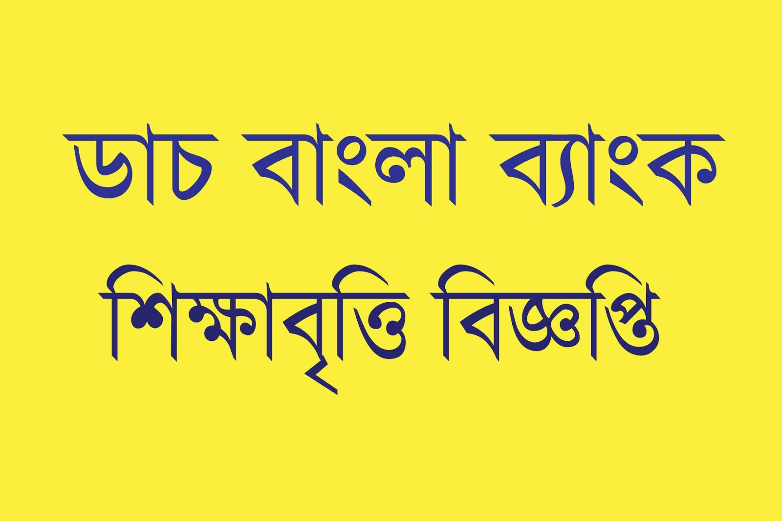 dutch bangla bank scholarship result