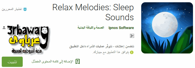 تطبيق Relax Melodies: Sleep Sounds