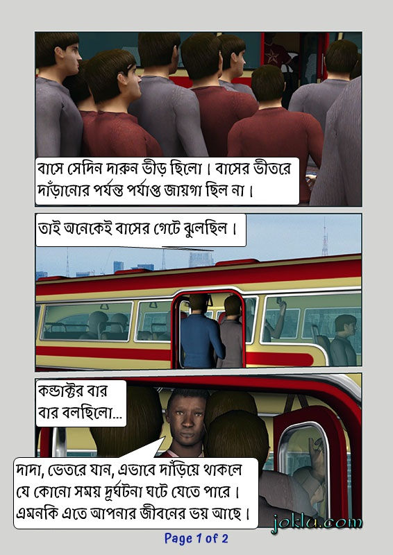 Crowded bus Bengali funny comics page 1
