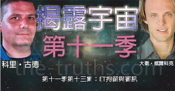 揭露宇宙:第十一季第十三集:ET拘留與審訊