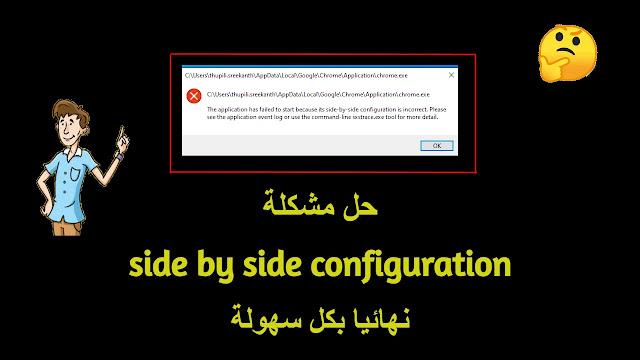 5 طرق حل مشكلة side by side configuration نهائيا