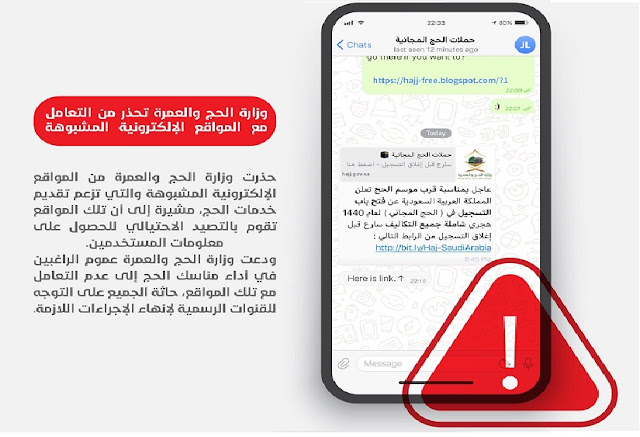 Hajj Ministry warns applicants to not click on fraud links offering free Hajj