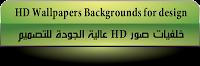 http://www.ebda4design.com/2013/03/hd.html