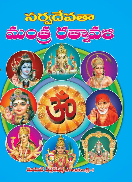 సర్వదేవతా మంత్రరత్నావళి | Saravadevata Mantra Ratnavali సర్వదేవతా మంత్రరత్నావళి | GRANTHANIDHI | MOHANPUBLICATIONS | bhaktipustakalu