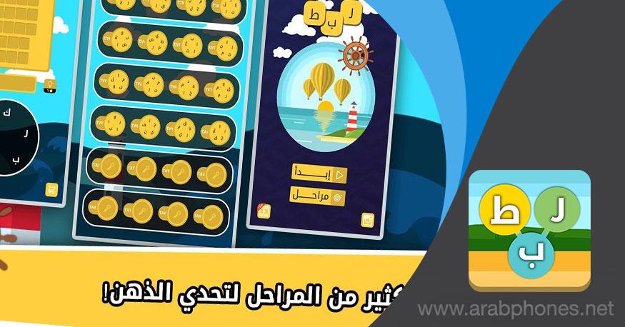 لعبة ربط - لعبة كلمات عربية